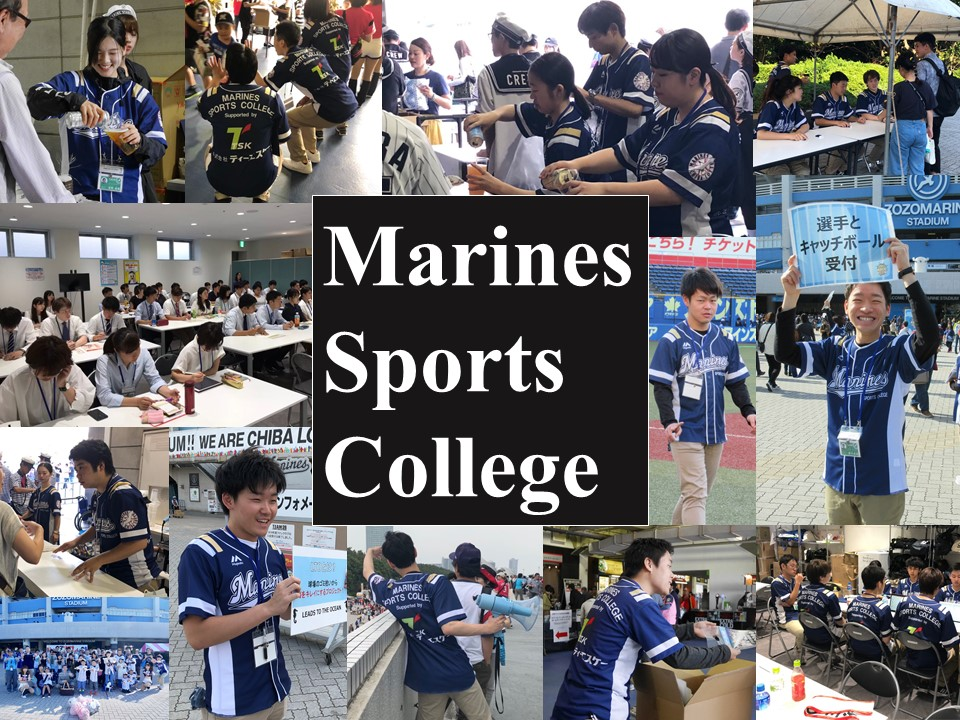 Marines Sports College