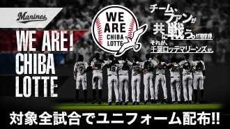 「WE ARE CHIBA LOTTE 」特設サイト